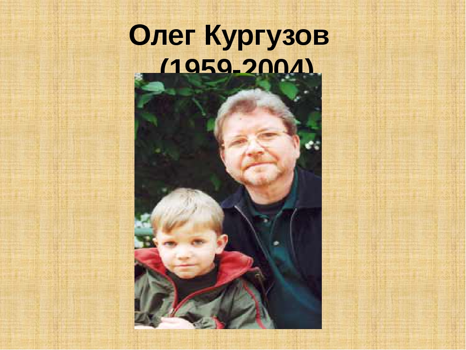 Олег Кургузов (1959-2004)