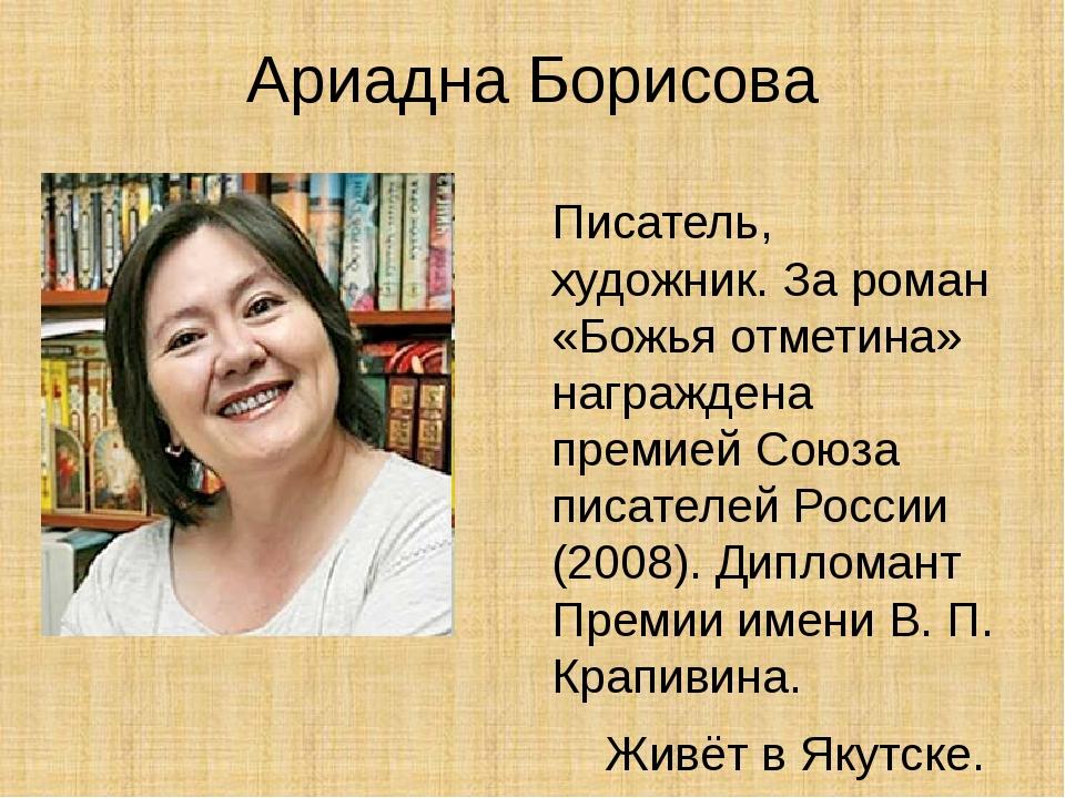Ариадна Борисова Писатель, художник. За роман «Божья отметина» награждена пре...