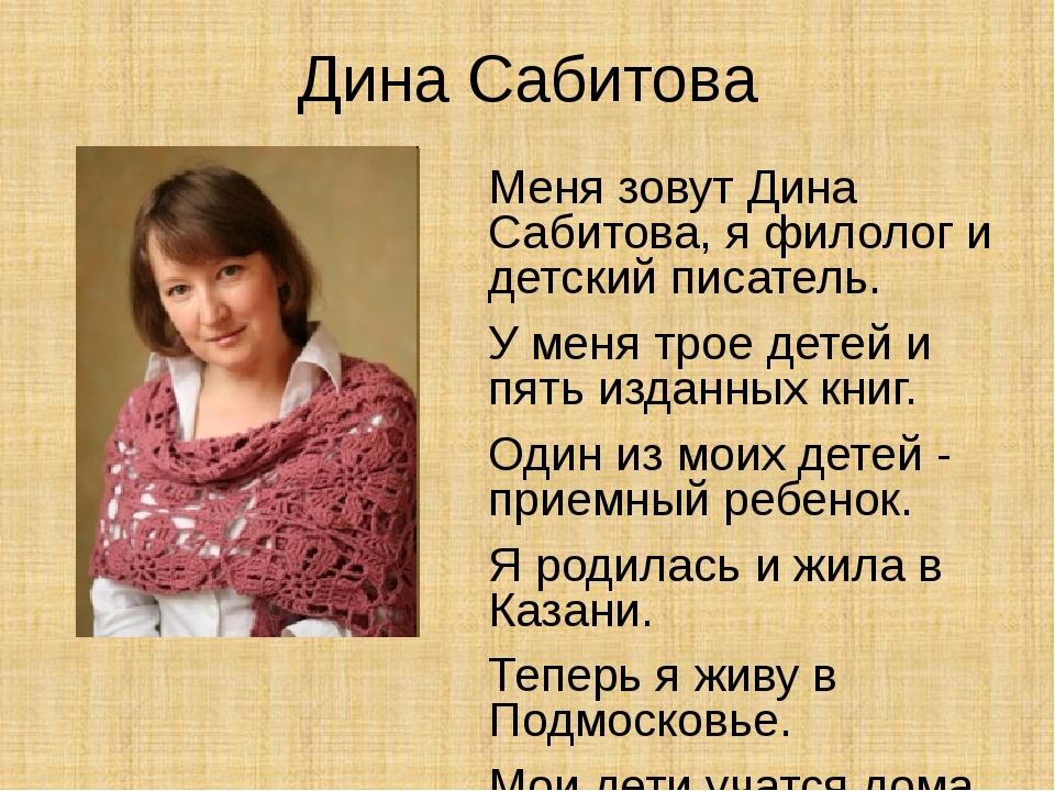 Дина Сабитова Меня зовут Дина Сабитова, я филолог и детский писатель. У меня...