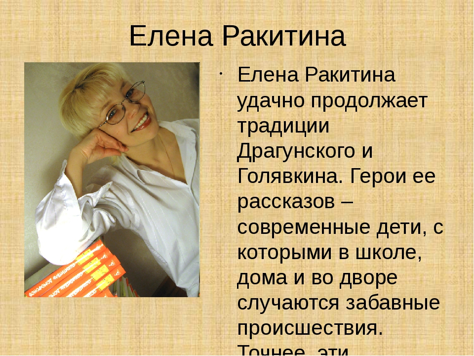 Елена Ракитина Елена Ракитина удачно продолжает традиции Драгунского и Голявк...