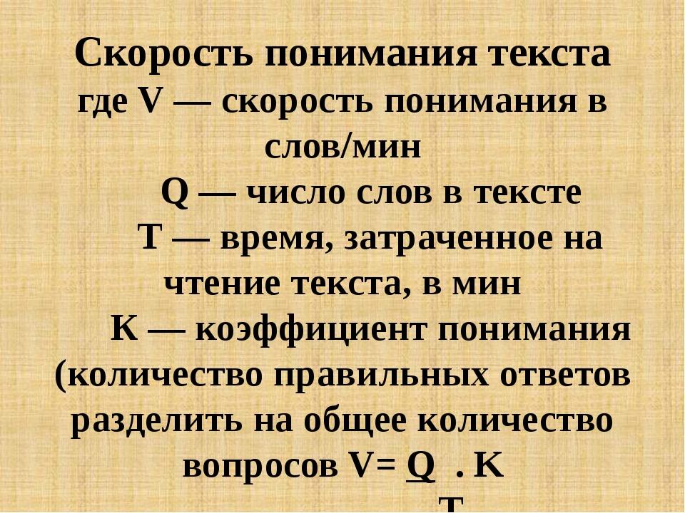 Скорость понимания текста где V — скорость понимания в слов/мин Q — число сло...