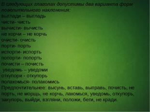 В следующих глаголах допустимы два варианта форм повелительного наклонения: