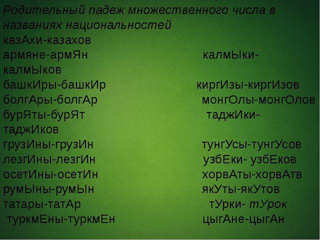 Родительный падеж множественного числа в названиях национальностей казАхи-ка...