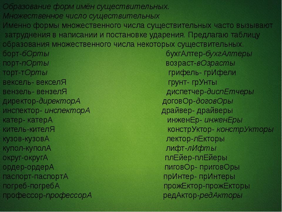 Образование форм имён существительных. Множественное число существительных И...