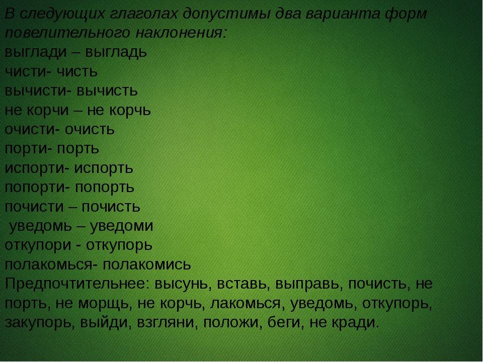 В следующих глаголах допустимы два варианта форм повелительного наклонения:...