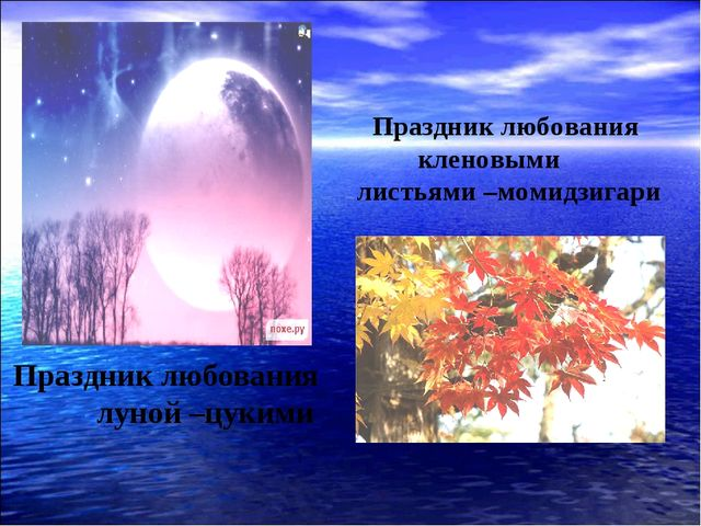 Праздник любования луной –цукими Праздник любования кленовыми листьями –момид...