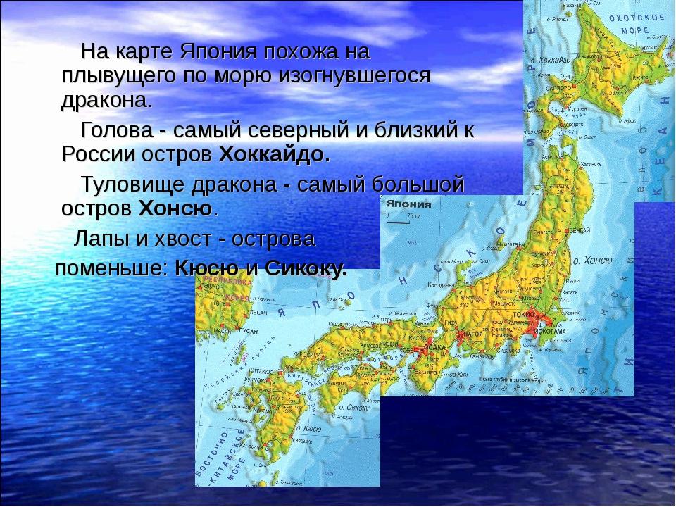 На карте Япония похожа на плывущего по морю изогнувшегося дракона. Голова -...