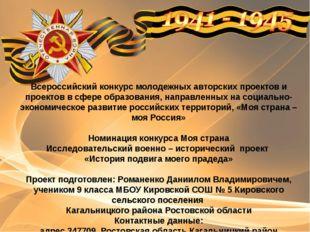 Всероссийский конкурс молодежных авторских проектов и проектов в сфере образо