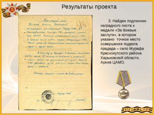 Результаты проекта 3. Найден подлинник наградного листа к медали «За боевые