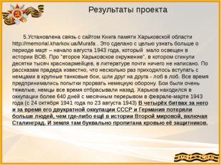Результаты проекта 5.Установлена связь с сайтом Книга памяти Харьковской обл
