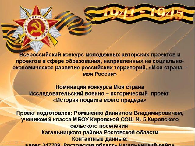 Всероссийский конкурс молодежных авторских проектов и проектов в сфере образо...