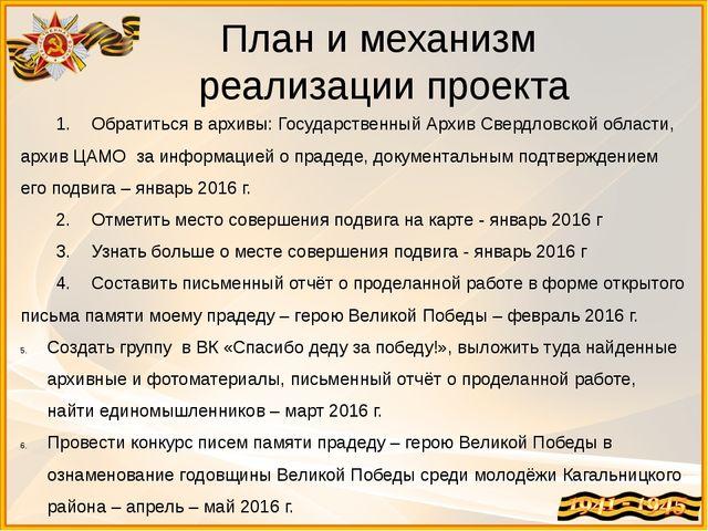 1.Обратиться в архивы: Государственный Архив Свердловской области, архив ЦАМ...
