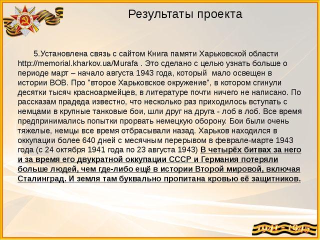 Результаты проекта 5.Установлена связь с сайтом Книга памяти Харьковской обл...