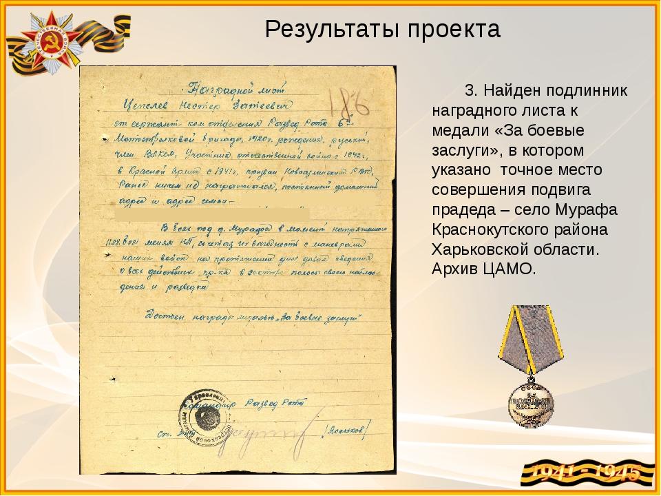 Результаты проекта 3. Найден подлинник наградного листа к медали «За боевые...