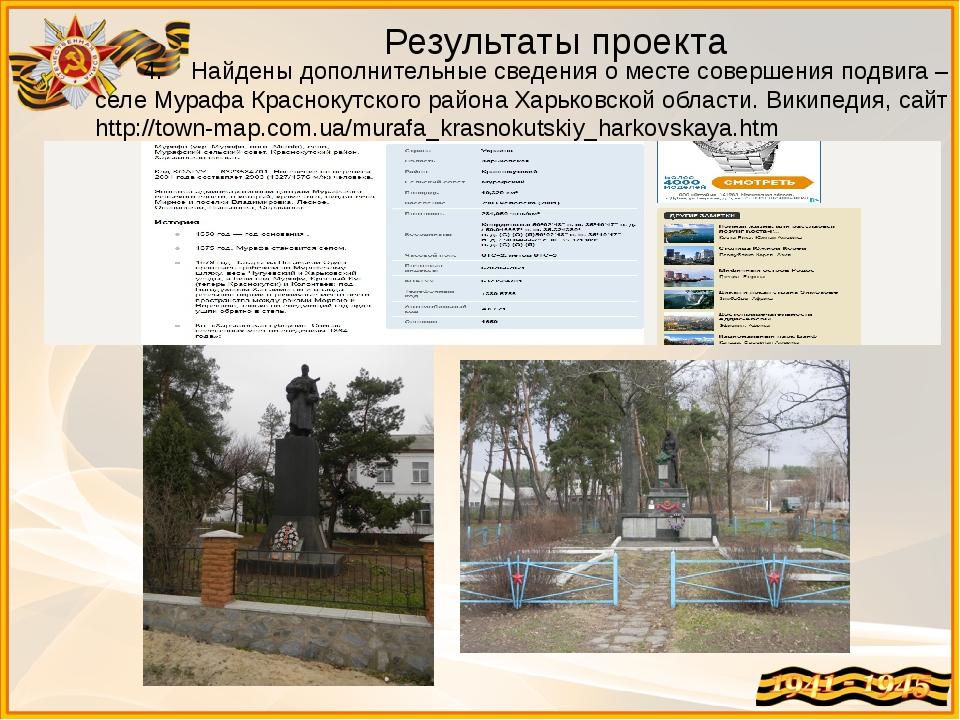 Результаты проекта 4.Найдены дополнительные сведения о месте совершения под...