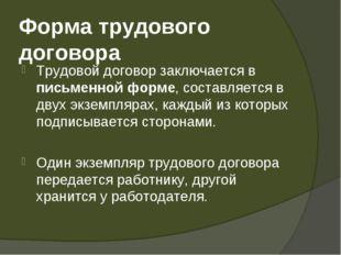Форма трудового договора Трудовой договор заключается в письменной форме, сос