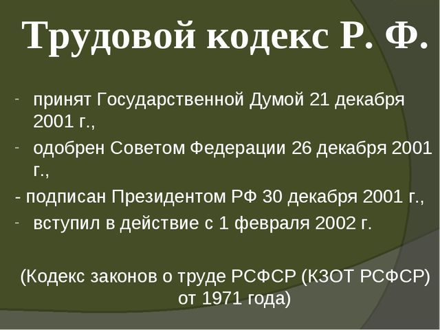 Трудовой кодекс Р. Ф. принят Государственной Думой 21 декабря 2001 г., одобре...