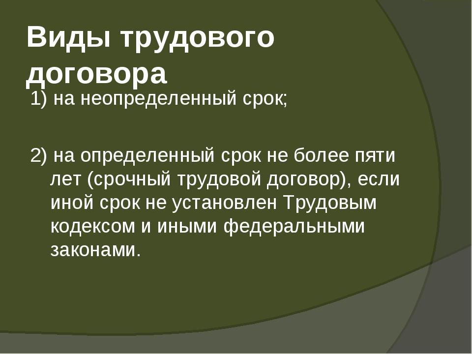Виды трудового договора 1) на неопределенный срок; 2) на определенный срок не...