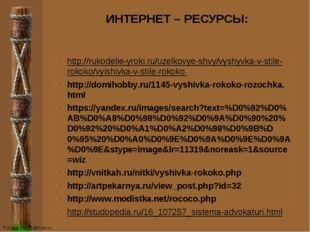 ИНТЕРНЕТ – РЕСУРСЫ: http://rukodelie-yroki.ru/uzelkovye-shvy/vyshyvka-v-stile