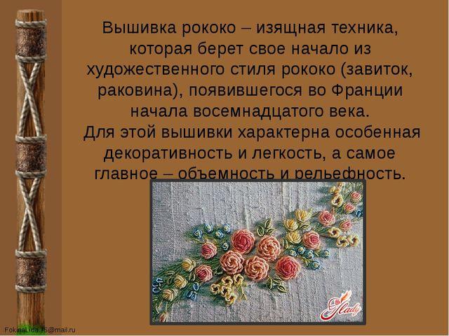 Вышивка рококо – изящная техника, которая берет свое начало из художественног...
