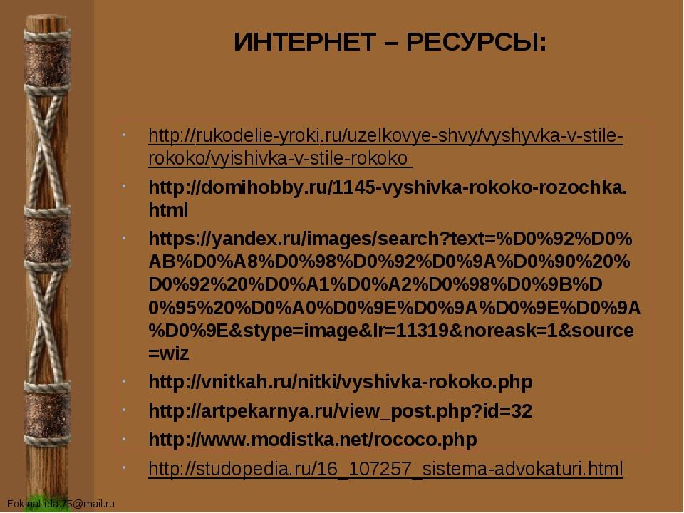 ИНТЕРНЕТ – РЕСУРСЫ: http://rukodelie-yroki.ru/uzelkovye-shvy/vyshyvka-v-stile...