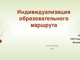 Индивидуализация образовательного маршрута Методист ГБОУ школа 589 Яковлева С