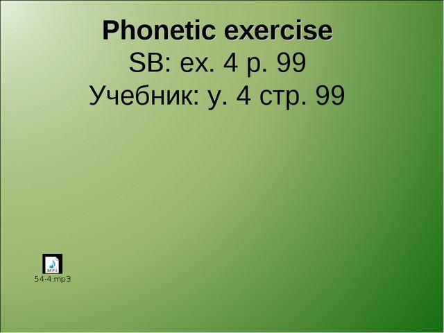 Phonetic exercise SB: ex. 4 p. 99 Учебник: у. 4 стр. 99