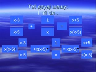 Теңдеуді шешу: I тәсіл . + = = х(х-5) х(х-5) +х(х-5) +