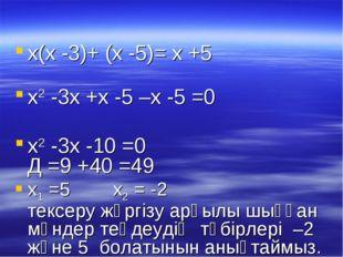 х(х -3)+ (х -5)= х +5 х2 -3х +х -5 –х -5 =0 х2 -3х -10 =0 Д =9 +40 =49 х1 =5