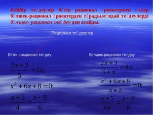 Кейбір теңдеулер бүтін рационал өрнектермен қатар бөлшек-рационал өрнектерде