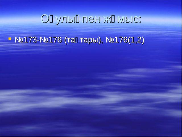Оқулықпен жұмыс: №173-№176 (тақтары), №176(1,2)