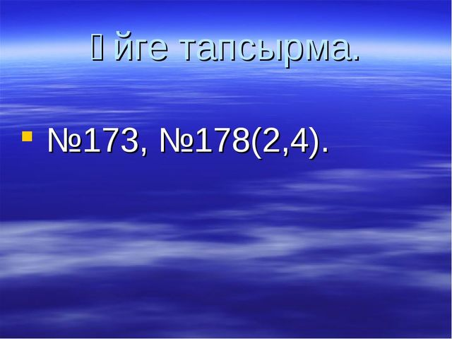 Үйге тапсырма. №173, №178(2,4).