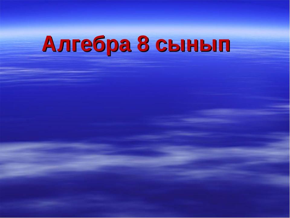Алгебра 8 сынып