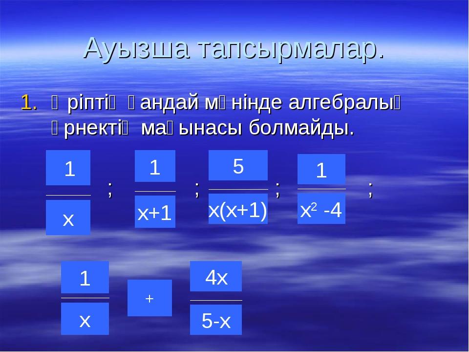 Ауызша тапсырмалар. Әріптің қандай мәнінде алгебралық өрнектің мағынасы болма...