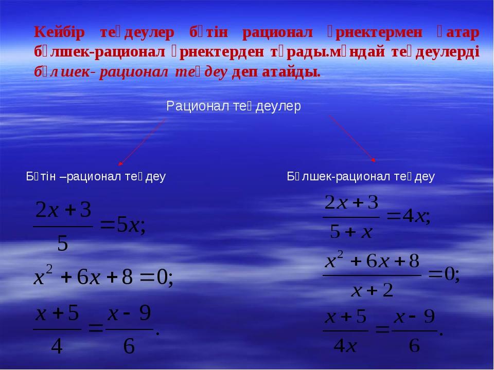 Кейбір теңдеулер бүтін рационал өрнектермен қатар бөлшек-рационал өрнектерде...