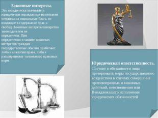 Законные интересы. Это юридически значимые и юридически оправданные притязан