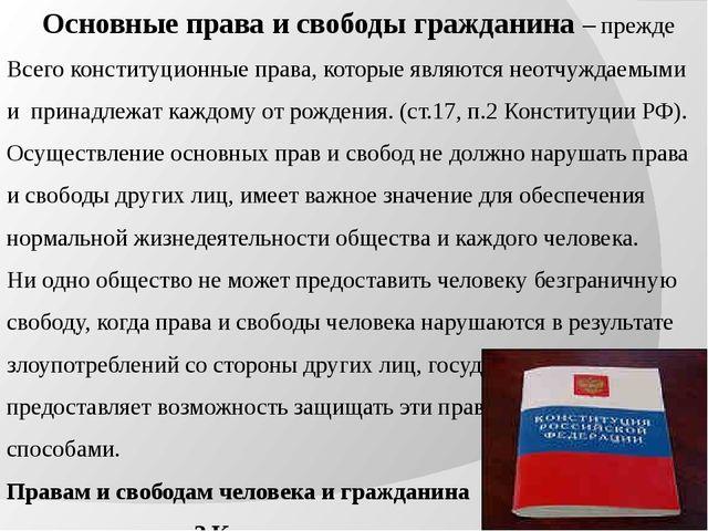 Основные права и свободы гражданина – прежде Всего конституционные права, ко...