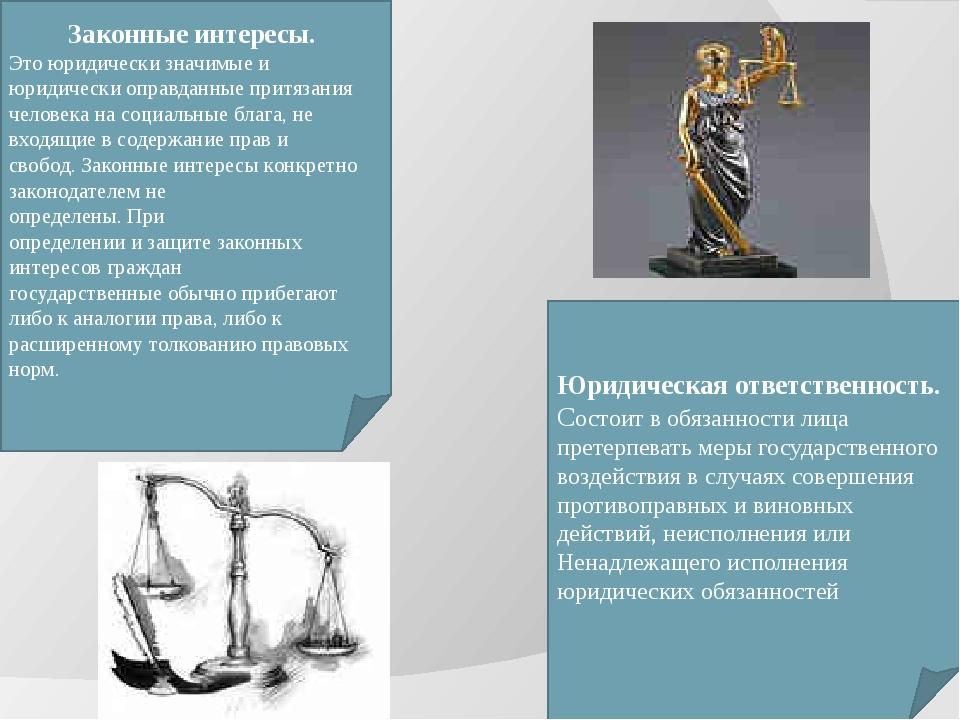Законные интересы. Это юридически значимые и юридически оправданные притязан...