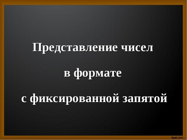 Представление чисел в формате с фиксированной запятой