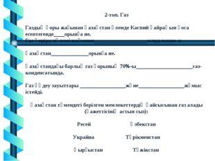 2-топ. Газ Газдың қоры жағынан Қазақстан әлемде Каспий қайраңын қоса есептег