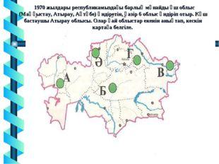 1970 жылдары республикамыздағы барлық мұнайды үш облыс (Маңғыстау, Атырау, А