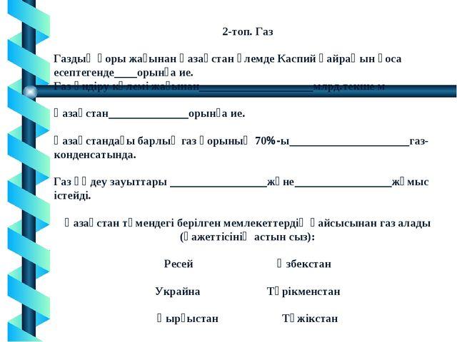 2-топ. Газ Газдың қоры жағынан Қазақстан әлемде Каспий қайраңын қоса есептег...