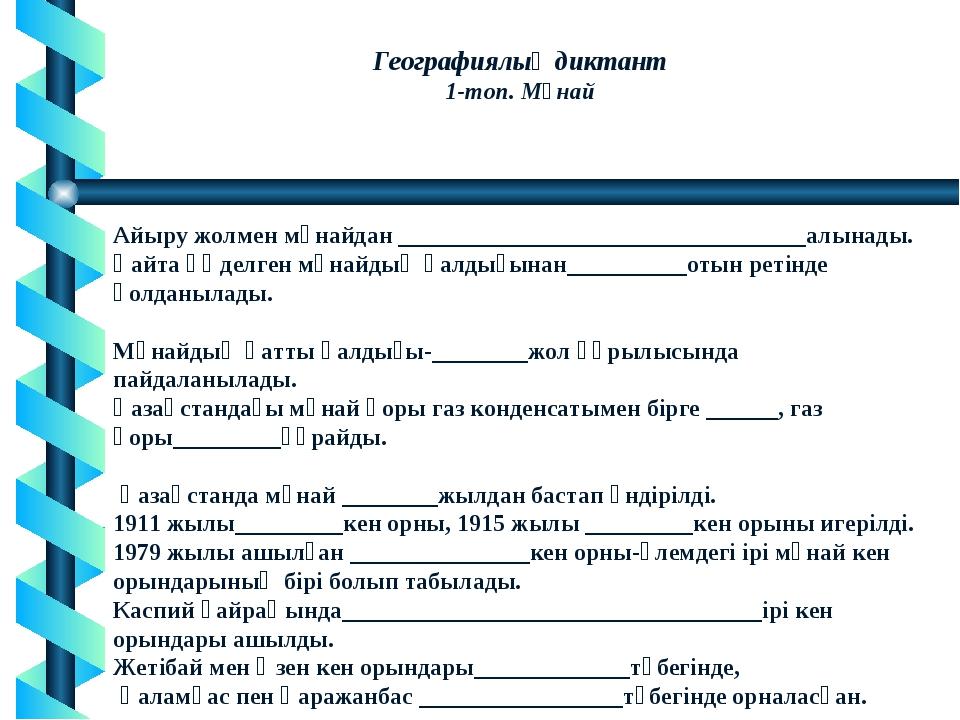 Географиялық диктант 1-топ. Мұнай Айыру жолмен мұнайдан ____________________...