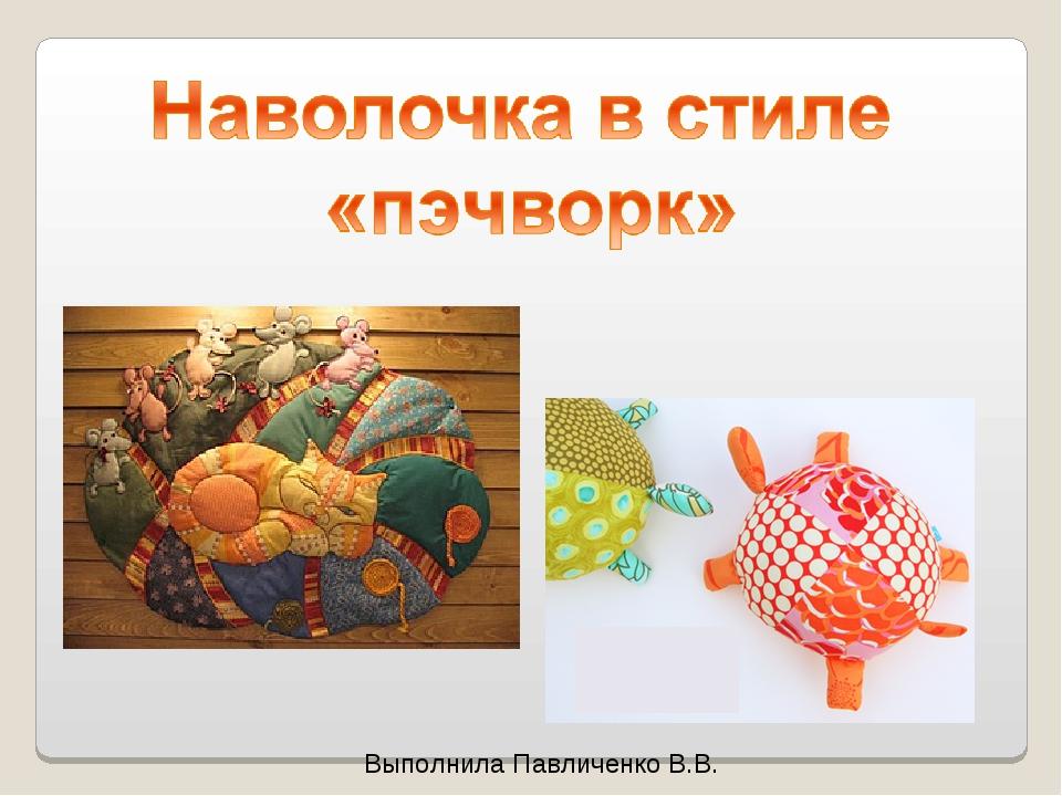 Выполнила Павличенко В.В.