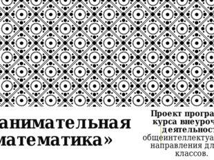 «Занимательная математика» Проект программы курса внеурочной деятельности общ