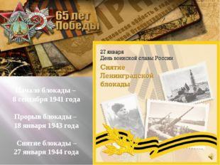 Начало блокады – 8 сентября 1941 года Прорыв блокады – 18 января 1943 года Сн
