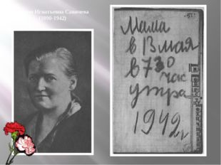 Мария Игнатьевна Савичева (1890-1942)