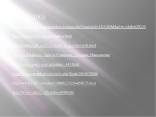 ИСТОЧНИКИ: http://www.liveinternet.ru/showjournal.php?journalid=1200269&keywo