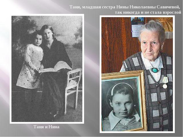 Таня и Нина Таня, младшая сестра Нины Николаевны Савичевой, так никогда и не...