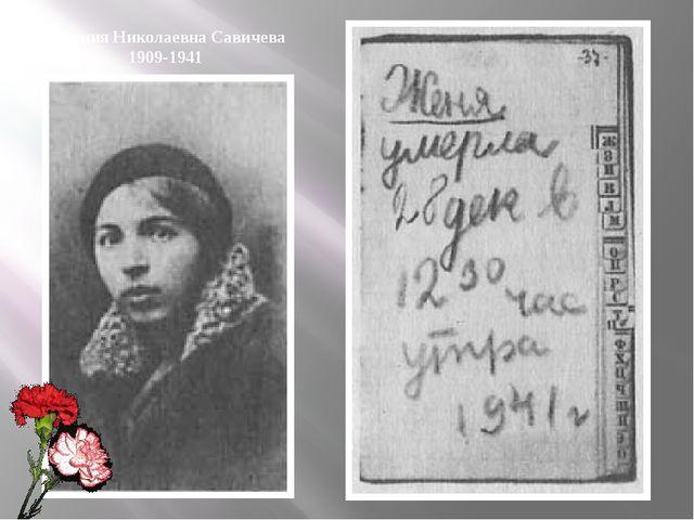 Евгения Николаевна Савичева 1909-1941